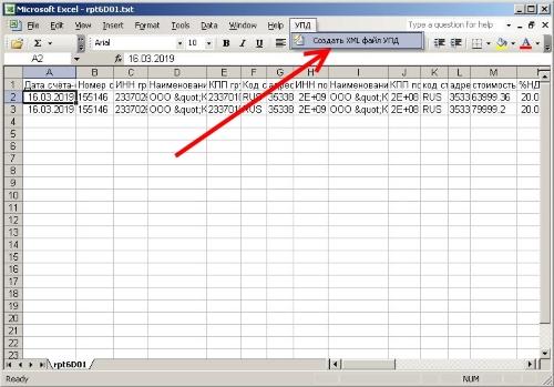 Пользователь выбирает из меню УПД -> Создать XML файл УПД
