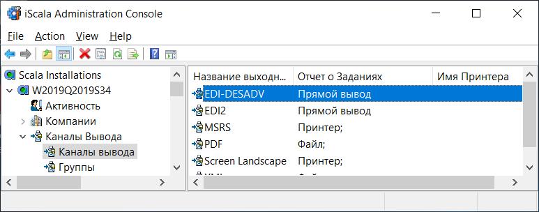 Найдите выходной канал EDI-DESADV