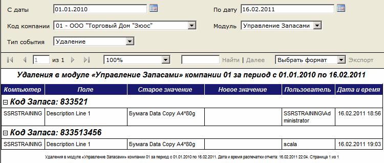 пример информации об удалении 2-х карточек запаса (модуль «Управление Запасами»)