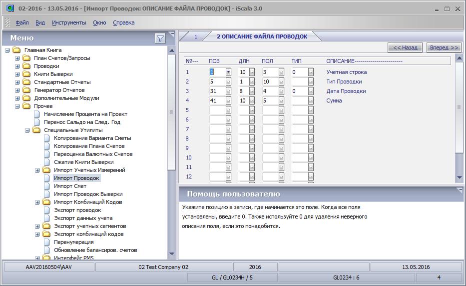 Настройка структуры импорта файла проводок ГК с коэффициентами к месячному бюджету