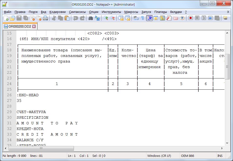 Пример DDF файла