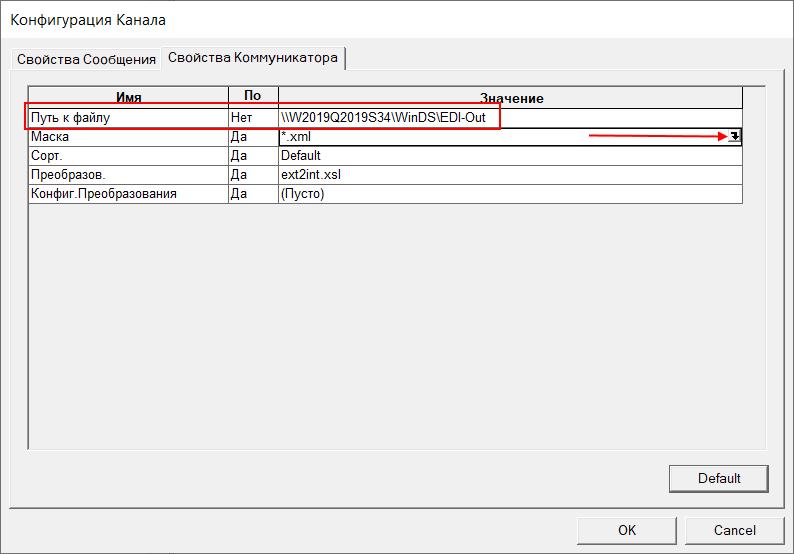 """На закладке """"Свойства Коммуникатора"""" заполните """"вручную"""" (т.е. введите с помощью клавиатуры) поле """"Путь к файлу"""", указав сетевую папку \\SCALASERVER\WinDS\EDI-Out (разумеется, SCALASERVER нужно заменить на название сервера, где установлена iScala)"""