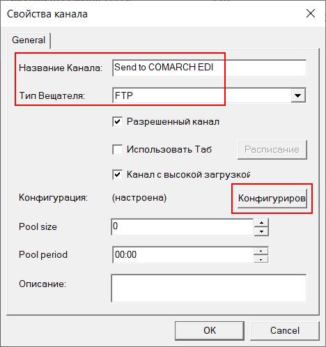 Название канала (строго как на картинке ниже!): Send to COMARCH EDI