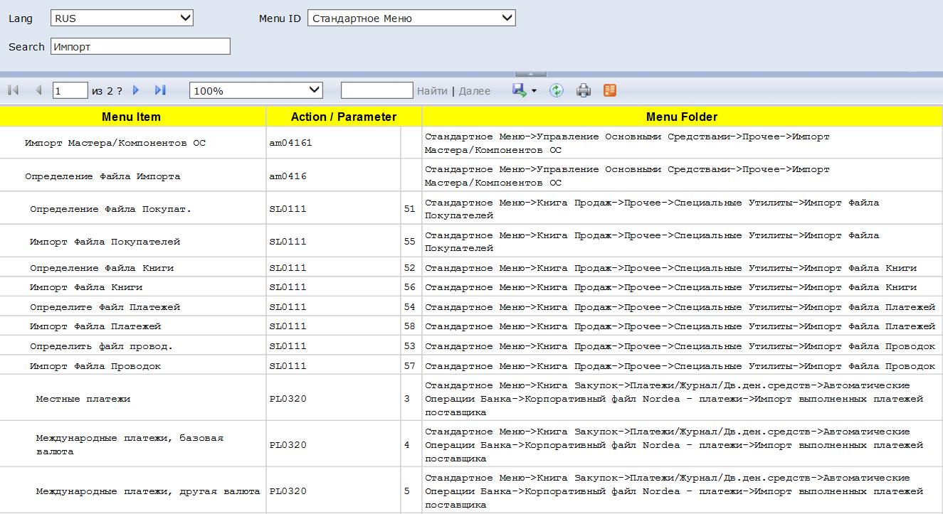 Ещё раз об импорте информации в iScala