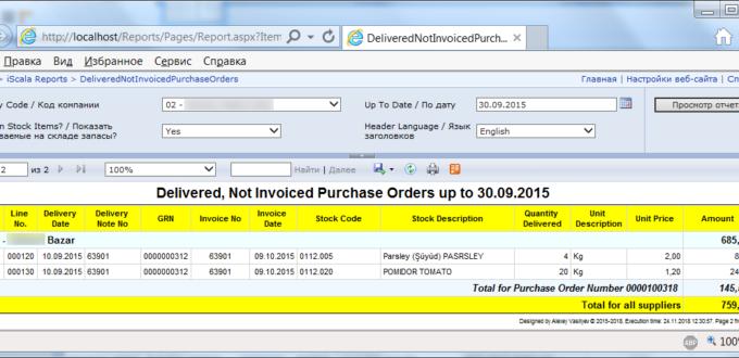 Поставленные, но неотфактурованные Заказы на Закупку по состоянию на заданную дату