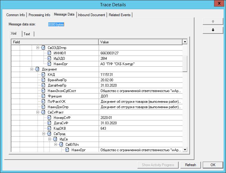 Входящая информация из XML файла, сохранённого из Диадока