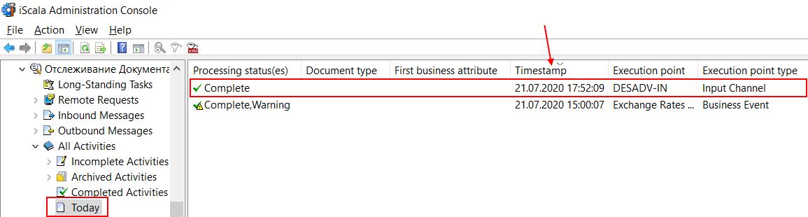 Переключитесь в Административную консоль iScala и щелкните на папке Today, которую мы создали 2-мя шагами раньше