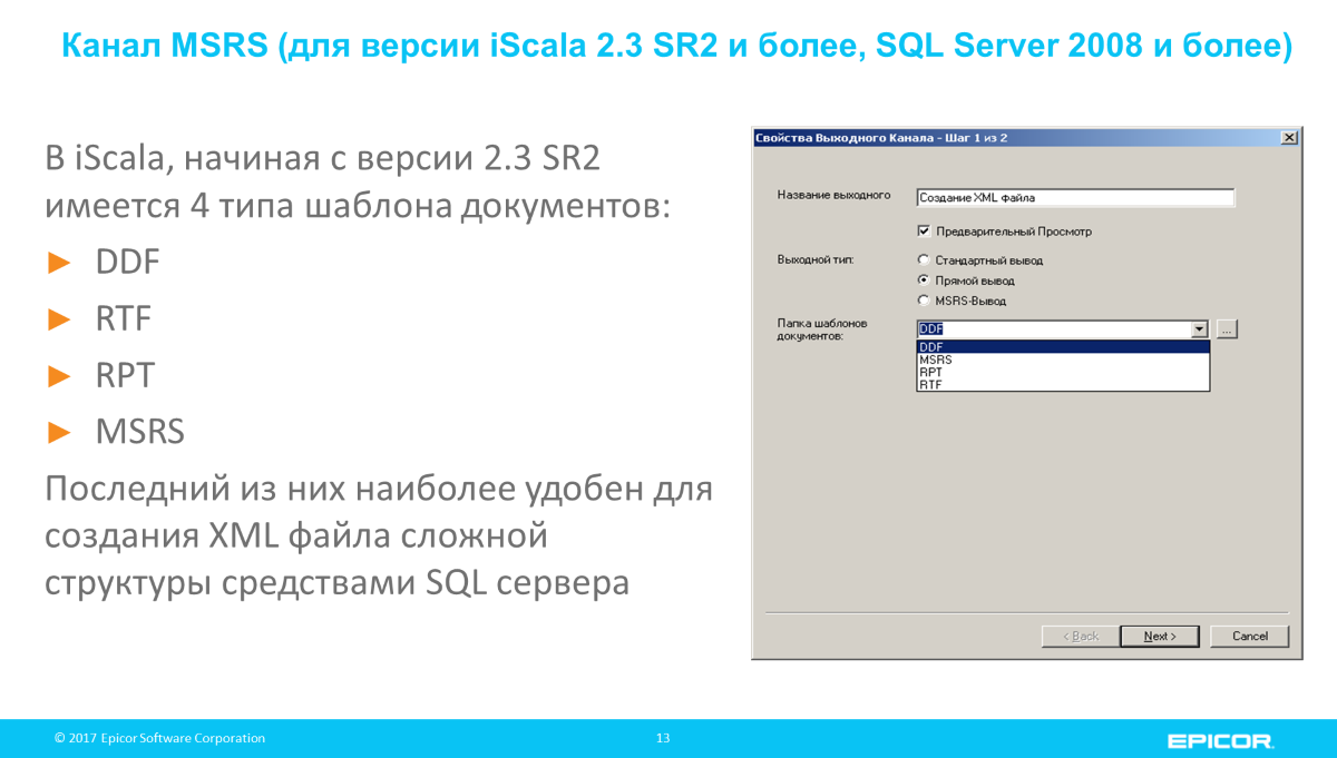 В iScala, начиная с версии 2.3 SR2имеется 4 типа шаблона документов: DDF, RTF, RPT, MSRS. Последний из них наиболее удобен для создания XML файла сложной структуры средствами SQL сервера