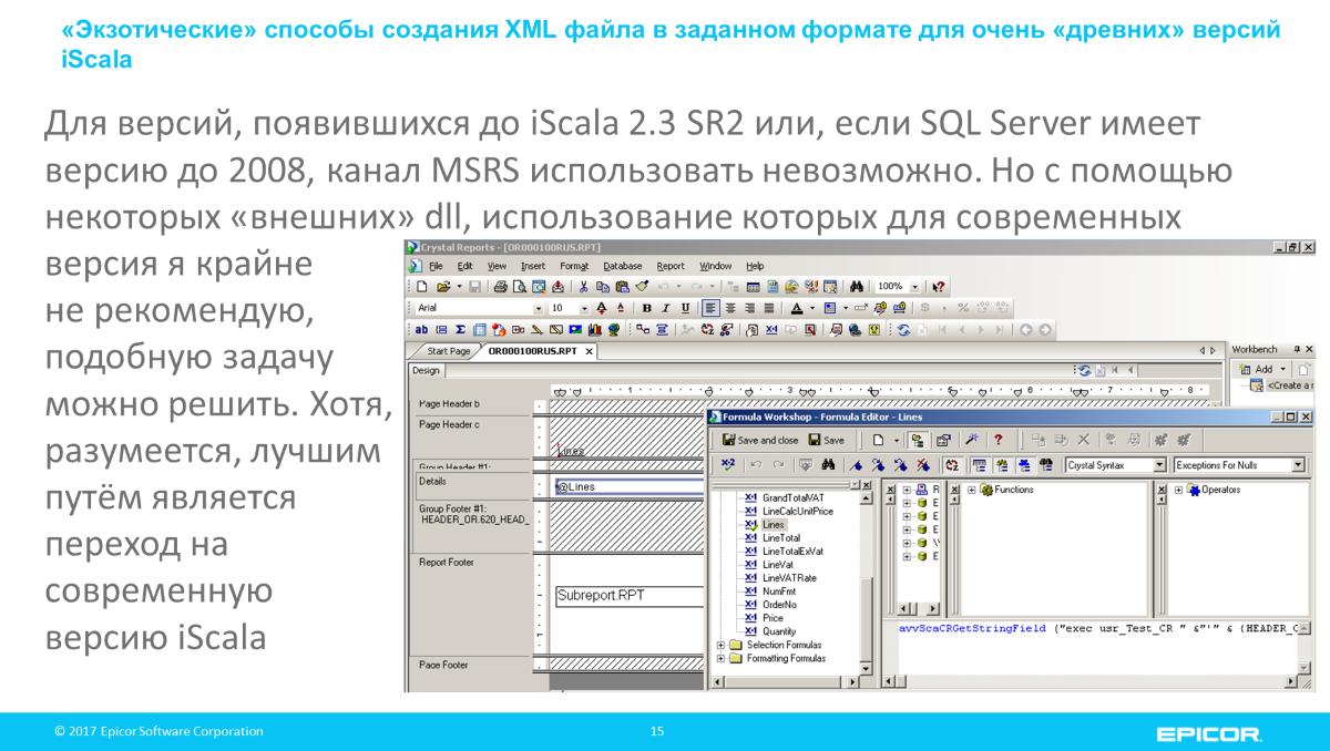 Для версий, появившихся до iScala 2.3 SR2 или, если SQL Server имеет версию до 2008, канал MSRS использовать невозможно. Но с помощью некоторых «внешних» dll, использование которых для современных версия я крайне не рекомендую, подобную задачу можно решить. Хотя, разумеется, лучшим путём является переход на современную версию iScala