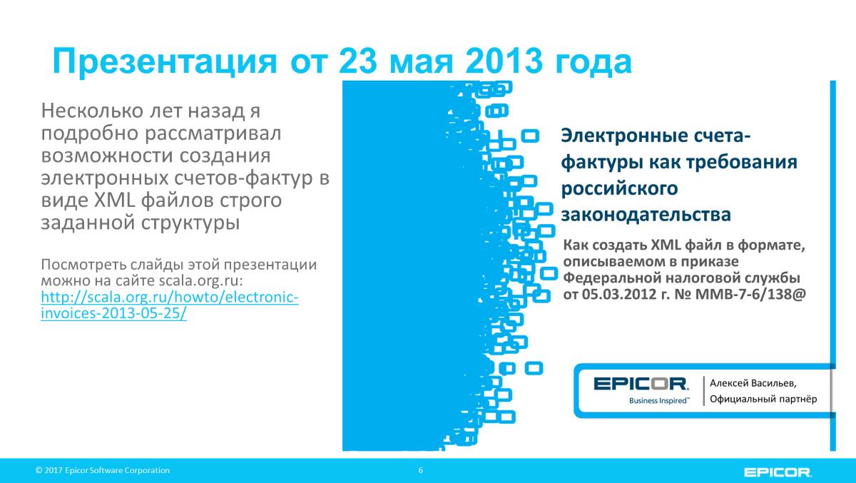 Несколько лет назад я подробно рассматривал возможности создания электронных счетов-фактур в виде XML файлов строго заданной структурыПосмотреть слайды этой презентации можно на сайте scala.org.ru: http://scala.org.ru/howto/electronic-invoices-2013-05-25/