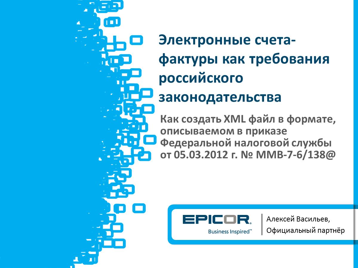 Электронные счета-фактуры как требования российского законодательства. Как создать XML файл в формате, описываемом в приказе Федеральной налоговой службы от 05.03.2012 г. № ММВ-7-6/138@