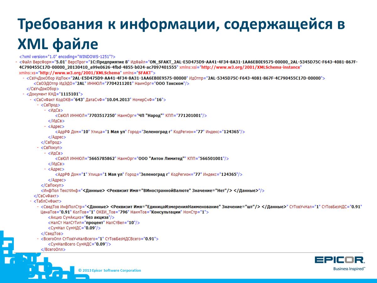 Образец XML файла, поступивший от компании Такском
