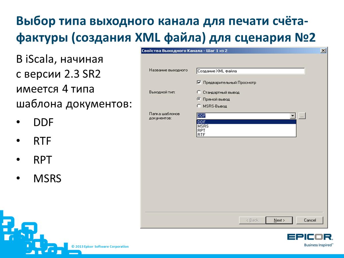 Выбор типа выходного канала для печати счёта-фактуры (создания XML файла) для сценария №2: В iScala, начинаяс версии 2.3 SR2имеется 4 типашаблона документов: DDF; RTF; RPT; MSRS