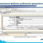 Электронные счета-фактуры как требования российского законодательства: доклад на конференции клиентов Эпикор 23.05.2013