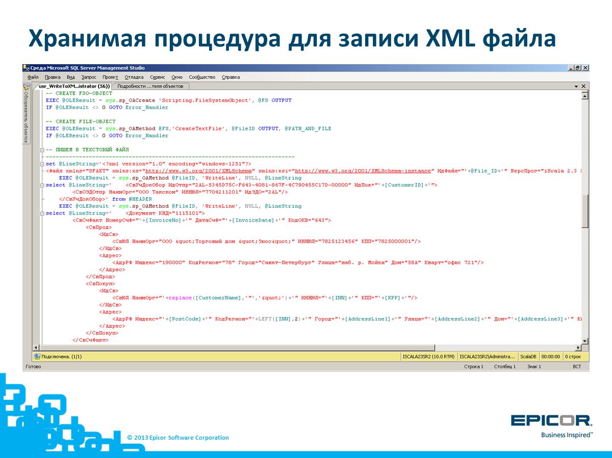 Хранимая процедура для записи XML файла