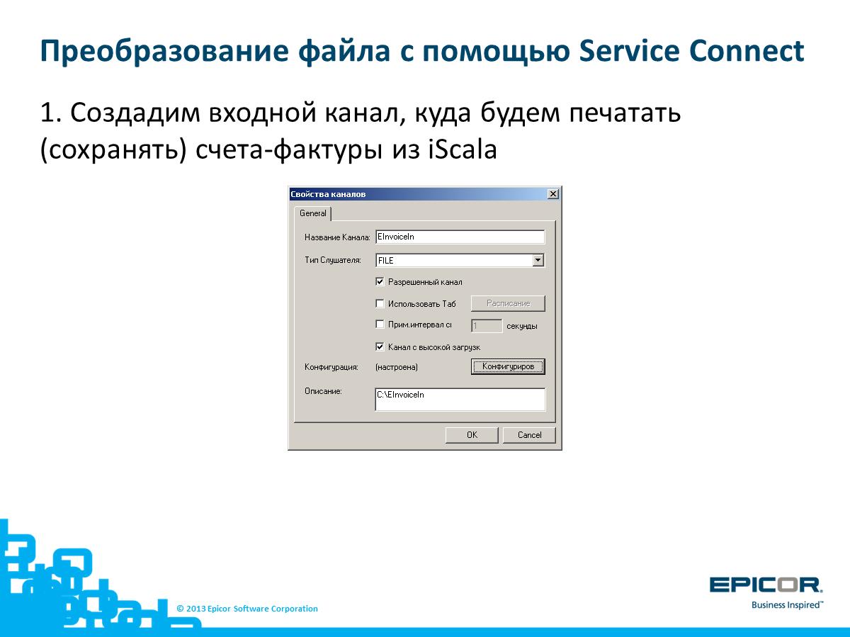 Сценарий № 3: Создадим входной канал, куда будем печатать (сохранять) счета-фактуры из iScala