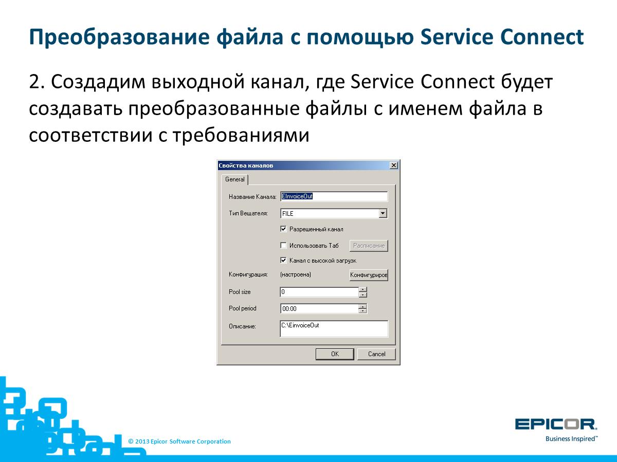 Сценарий № 3: Создадим выходной канал, где Service Connect будет создавать преобразованные файлы