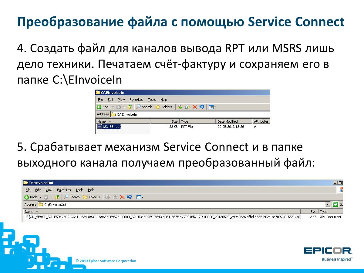 Сценарий № 3: Печатаем счёт-фактуру и сохраняем его в папке C:\EInvoiceIn; Срабатывает механизм Service Connect и в папке выходного канала получаем преобразованный файл