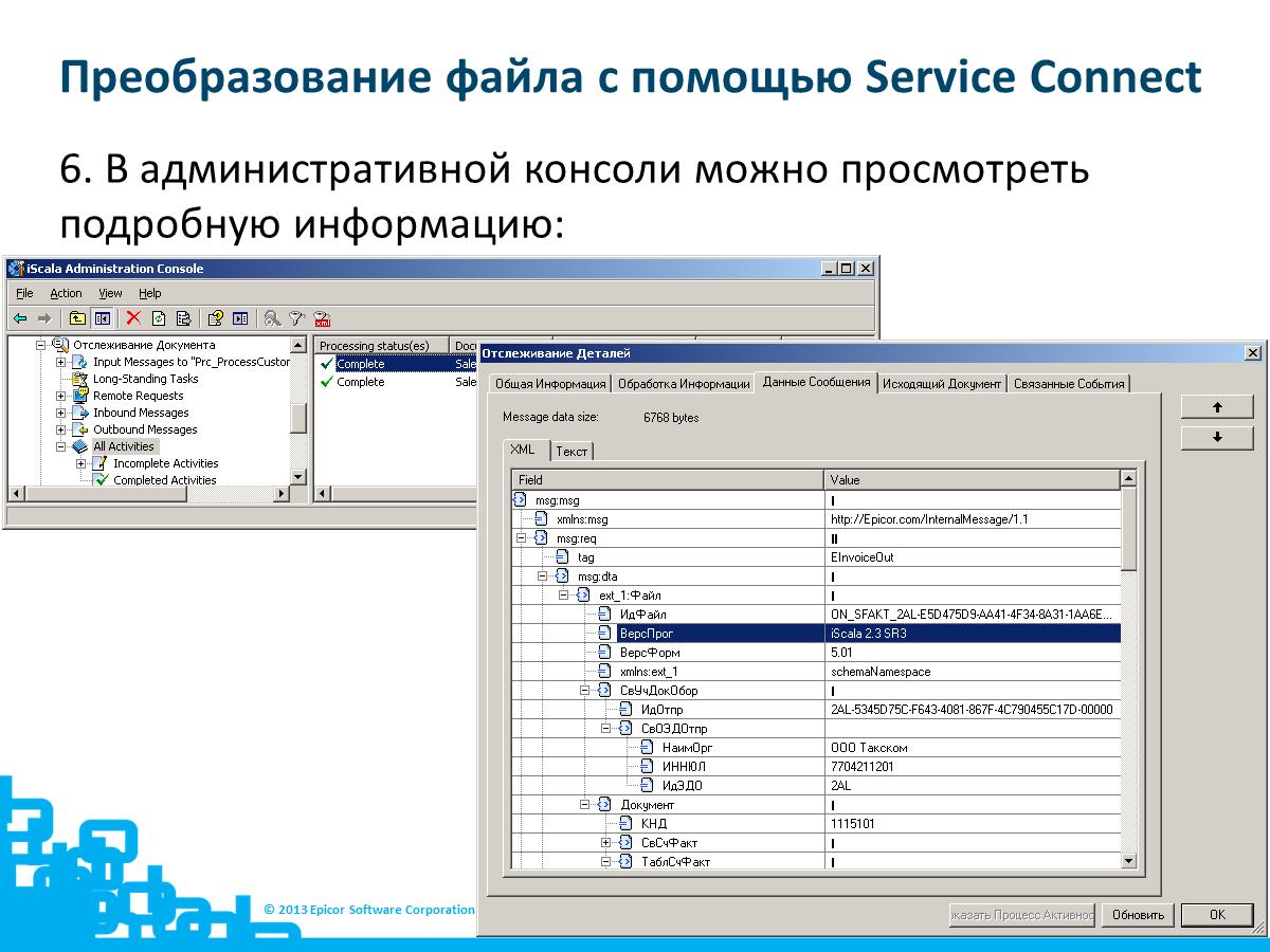 В административной консоли можно просмотреть подробную информацию