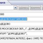 Пользовательская процедура: Информация по импорту (Ввод данных по ГТД).