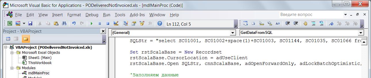 Запрос через макрос в Excel с получением строки соединения из сессии iScala