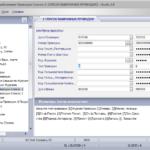 Типы проводок Главной Книги :: General Ledger Transaction Types