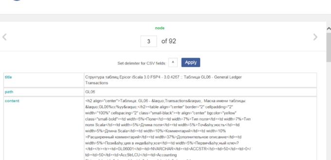 Загрузка записей структуры БД iScala 3.0 FSP4