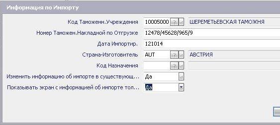 Ввод данных по импорту в iScala