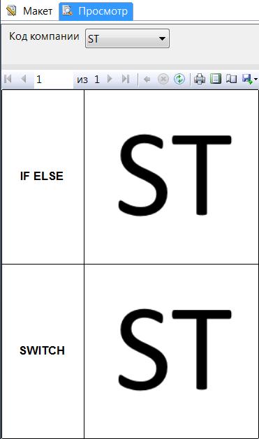 Код компании ST (помните, для этой компании должен быть отдельный логотип?)