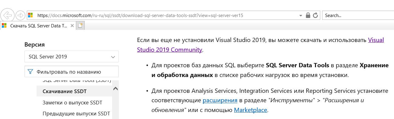 """Найдите на странице следующий текст: """"Если вы еще не установили Visual Studio 2019, вы можете скачать и использовать Visual Studio 2019 Community"""""""