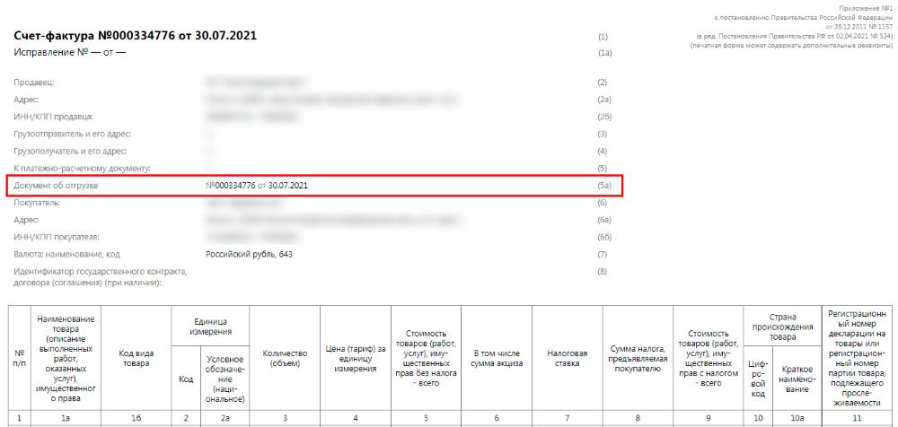Новый счёт-фактура, визуализированный из XML файла
