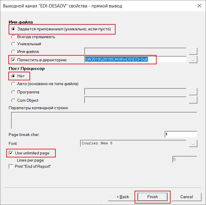 Use unlimited page: Установить отметку в чекбоксе