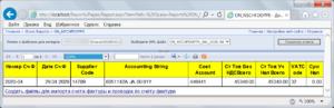 Отчёт, построенный на базе информации из файла ЭДО и Scala 5.1