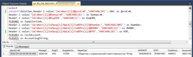 Хранимая процедура, использующая данные из XML файла, сохранённого из ЭДО