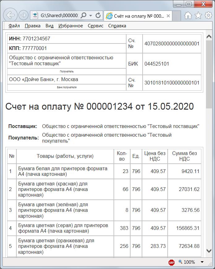 Визуальное отображение XML файла