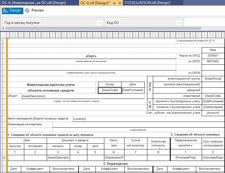 """Новая форма отчёта ОС-6, используется элемент """"таблица"""""""