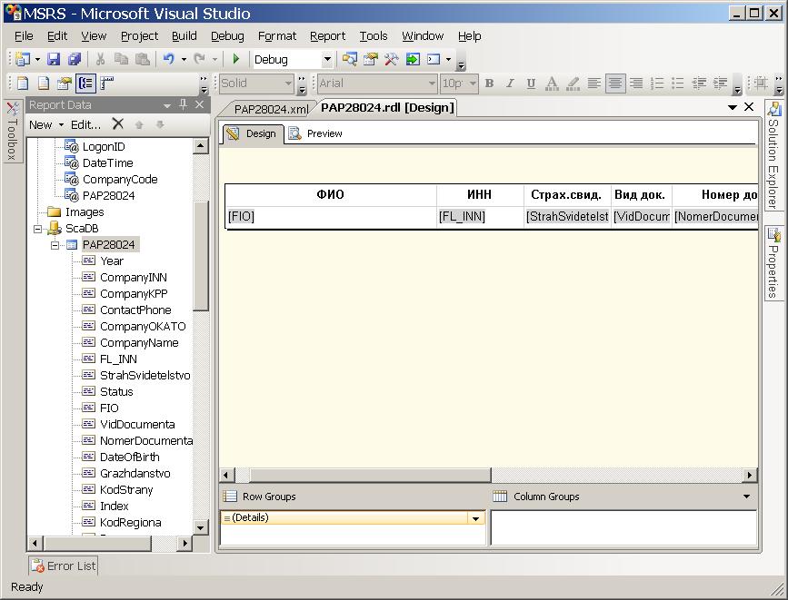 """Внешний вид RDL файла профессионального отчёта модуля """"Заработная плата"""" для вывода на канал MSRS"""