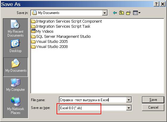 Сохранение отчёта MSRS в виде Excel файла
