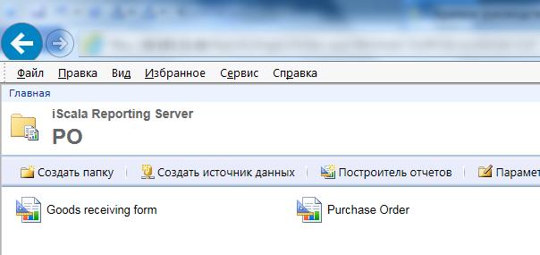 Папка сервера отчётов с формами по заказам на закупку