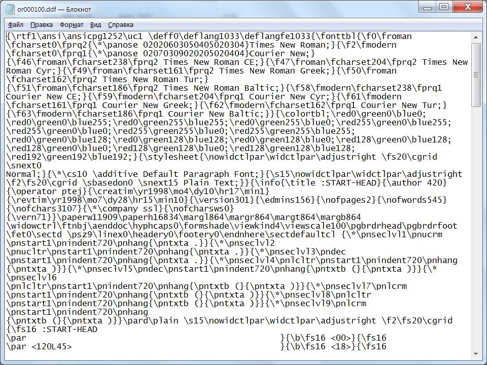 Пример DDF файла в формате RTF