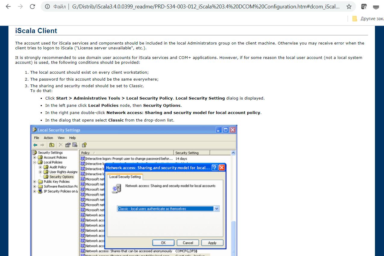 Настройка COM/DCOM на клиентской машине