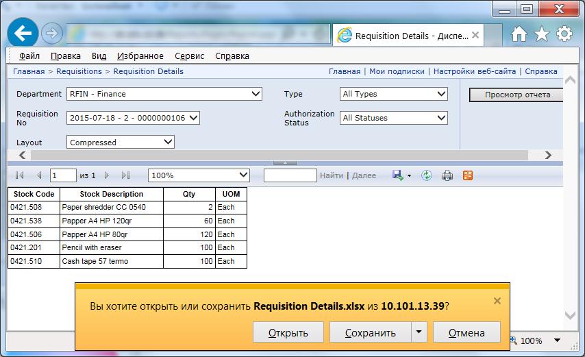 Сохранение отчёта в Excel