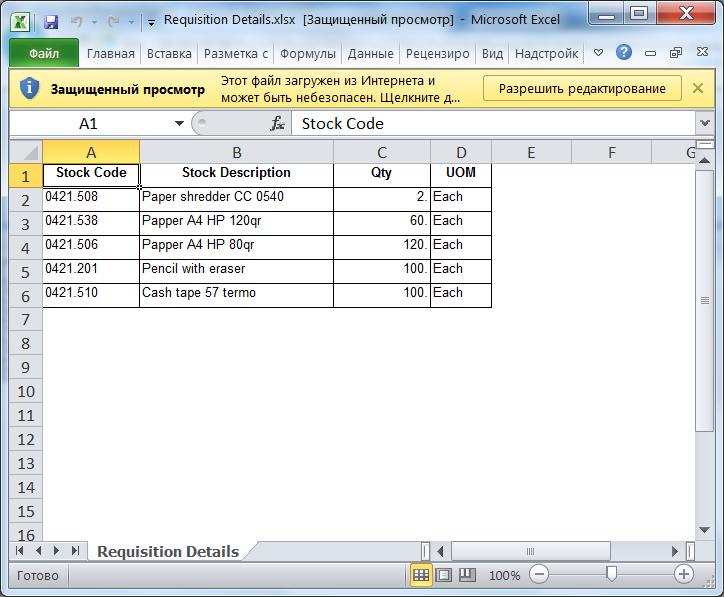 Отчет, сохранённый и открытый в Excel'е