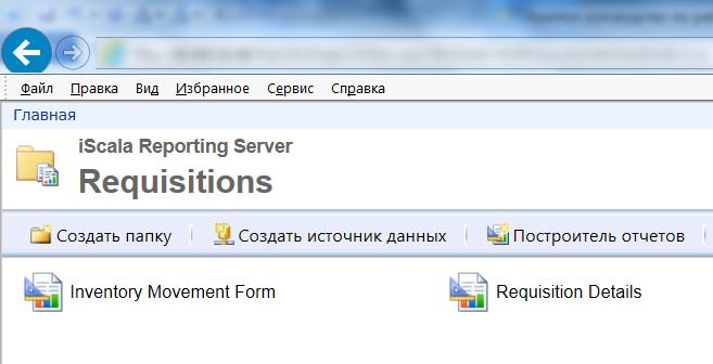 Папка на сервере отчётов