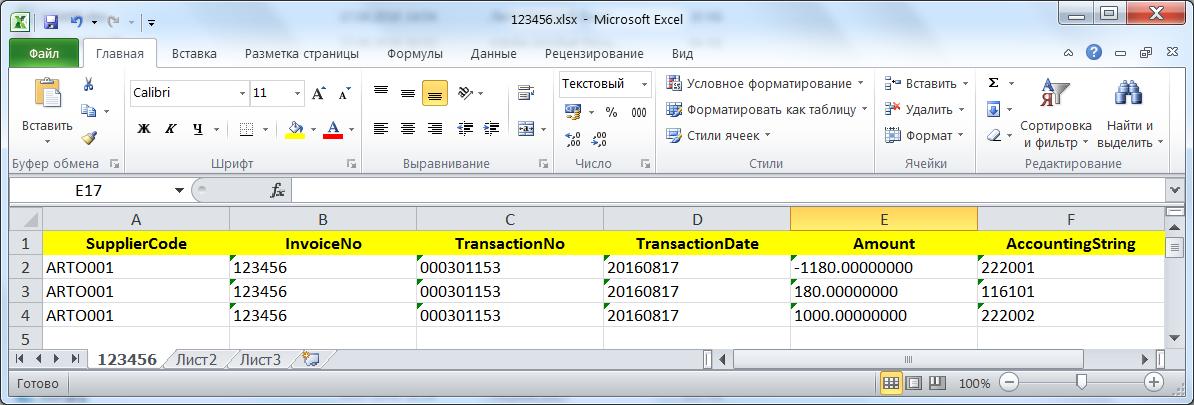 Файл для импорта проводки по счёту-фактуре