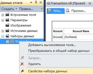 """Щёлкните правой кнопкой мыши на названии набора данных и выберите """"Свойства набора данных"""""""