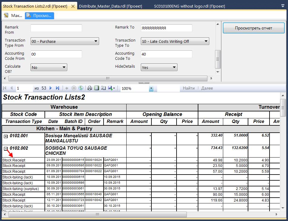 Вид отчёта с раскрытой строкой подробностей для выбранного кода запасов
