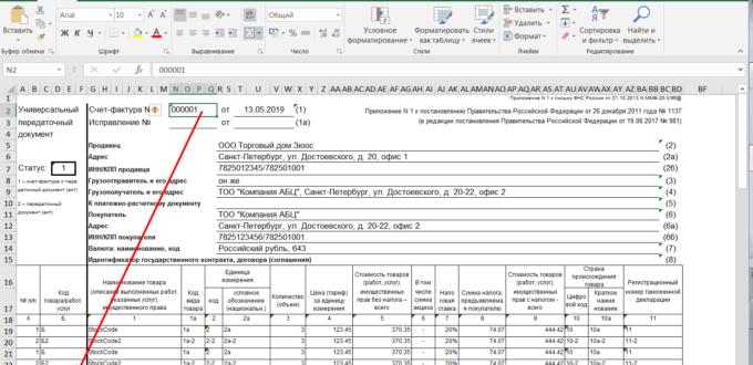 Теперь при сохранении результатов отчёта в Excel мы увидим несколько листов, на каждом из которых название листа совпадает с номером счёта-фактуры