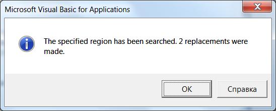 В моём отчёте было 2 подобных замены
