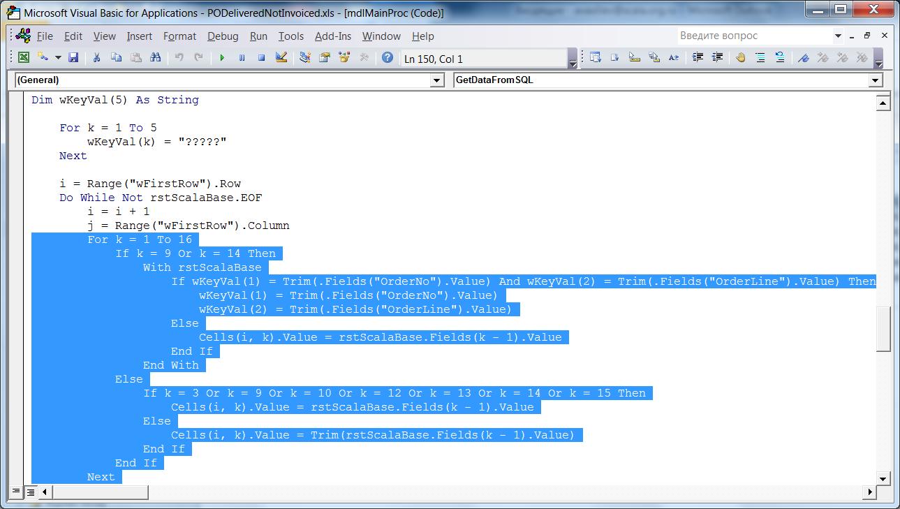 VBA код содержит некую странную конструкцию, где упоминаются конкретные поля, возвращаемые хранимой процедурой